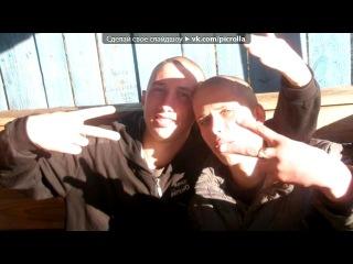 «про пацанов » под музыку - Пацаны с моего двора, для пацанов из Топок!) - ерграунд,качевые,кач,быстрые,минуса,мелодия,песня,рэп,rap,хип-хоп,hip-hop,free,love,minus,люблю,песня,про любовь,любовь,трек, 2011, 2010, 4`к, 4 к, 4к, 4k, 4 k, ак 47, ак47, ak 47. Picrolla