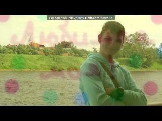 «я и м0й 3ай» под музыку Иван Дорн - Северное Сияние. Picrolla