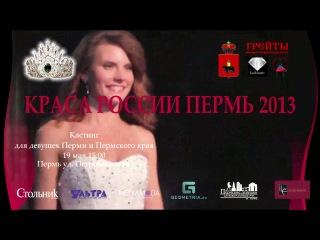 Краса России 2013. Самыекрасивые.РФ