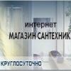 Сантехника Крыма , интернет-магазин