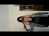 На хате под музыку БАБЫ ЗА РУЛЕМ Вавян ft.Sven &amp Miisi vs.Barrio del Rio - - Убери ногу с газалина. Picrolla