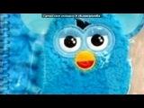 «Со стены ❤We love Furby❤Мы любим Фёрби❤» под музыку Furby - О-е. Picrolla