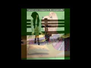 «Со стены IMVU» под музыку DENISE - STRAIGHT UP 2007 (РАДИО ДЛЯ ДВОИХ). Picrolla