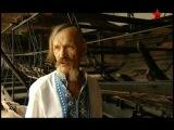 Воины мира. Казачий спас. Великое искусство выживания (2011)