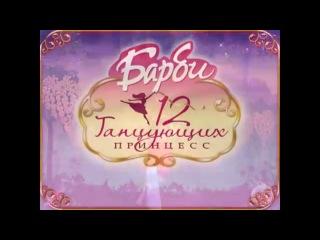 Барби и 12 Танцующих Принцесс Обзор игры