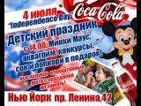 4 июля Кока Кола и стейк хаус