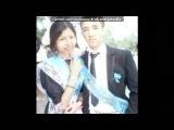 WkolA под музыку Taio Cruz Feat. Ludacris - Break Your Heart  OST Выпускной  Prom (2011). Picrolla