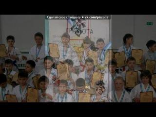 «Каратэ» под музыку Спорт-это красиво! (для всех спортсменов) - (Каратэ,Бокс,Борьба,Дзюдо) (id21746025). Picrolla