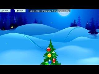 «Новогодняя Елочка 2012» под музыку ОПАСНЫЕ СВЯЗИ - ТЫ ПОЛЮБИЛА ГАДА . Picrolla