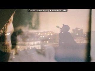 «Со стены Тбили / Кто Там?» под музыку Тбили и Жека КТО ТАМ? - Про любовь. Picrolla