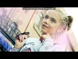 «С моей стены» под музыку EXziST - Это забавно...(24.01.2011) - Забавно, Звезда, реп про любовь, о любви, реп, хип-хоп, нежный голос, нежный реп, красивый реп, красивые слова, новое, 2012, 12, нежность, репчик, охуенно, пиздато, нравиться, обажаю, для тебя, тебе, люблю, репчик про любовь, репчик о любви, заебись, new,. Picrolla