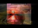 «***» под музыку 11. Алексей Брянцев и Ирина Круг (Если бы не ты...) - Я буду помнить (Малыш, привет). Picrolla