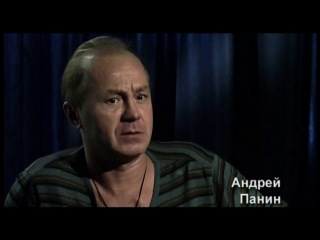Андрей Панин в