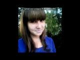С моей стены под музыку Dj Niki feat. SODA - Она одна, она влюблена . Picrolla