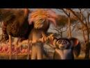 50я минута мультипликационного фильма Мадагаскар 2 (2008)