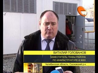 Жители двух посёлков в Челябинской области освободились от холодного плена