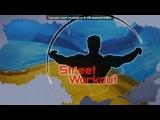 ТурнкМени под музыку Eazy Boy - Street Workout. Picrolla