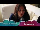 Аделина Шарипова Love Story - backstage