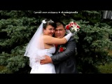 Наша Свадьба!!! под музыку Неизвестен - 022 Николай Шлевинг - Ах, Эта Свадьба Пела И Плясала. Picrolla