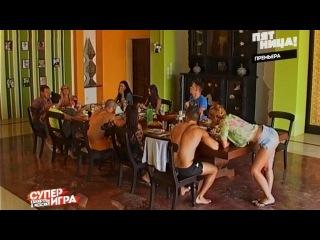 Каникулы в Мексике Суперигра Выпуск 11 17 06 2013