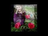 «С моей стены» под музыку Нана ( группа детства) - Фаина . Picrolla