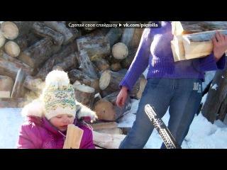 «Наши деточки-конфеточки!!!» под музыку  Песня из детства - Усатый нянь, там мой Д С. Picrolla