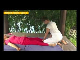 [Как делать тайский массаж - УРОК 1]