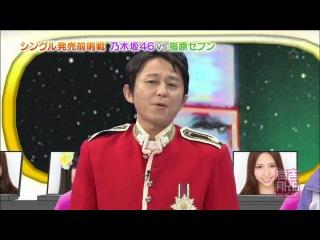 Ariyoshi AKB Kyowakoku Team Nogizaka46 vs Team Sashihara7
