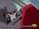 Transformers Animated.3 сезон. 13 серия (2008) DVDRip.Рус.суб.