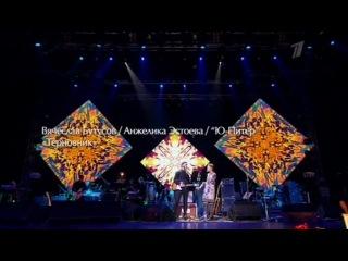 Вячеслав Бутусов. Юбилейный концерт 2013 (10.03.2013)