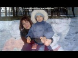 «мы с сынулей» под музыку Шевченко Наталья - Про сына  (live). Picrolla