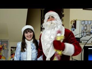 Приветствие деда Мороза и Снегурочки 2012-2013 от театра праздника