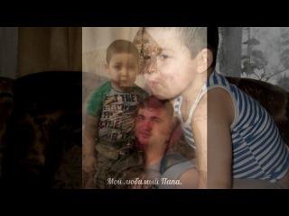 «Мой Папа и Я!!!» под музыку Дина Гарипова - Колыбельная (авт.Л. Туманова). Picrolla