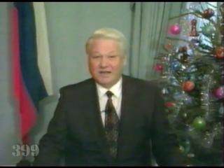 31.12.1994  Поздравление Б. Н. Ельцина с новым 1995 годом