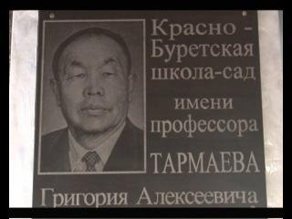 Документальный фильм о д.Красная Буреть Боханского района Иркутской области. (часть 2)