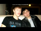 Днюха под музыку _Geo Da Silva feat. Tony Ray - I Like The Girls Who Drin With Me (Radio Edit). Picrolla