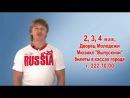 Сергей Исаев мюзикле Выпускной