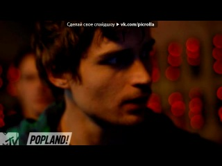 «Popland» под музыку Дима Билан - Просто всё ускорилось (OST