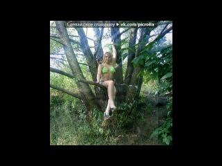 «отдых в парке!2011г.» под музыку Анжелика Начёсова - Тихо,тихо сердце так стучит.. Picrolla
