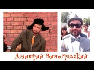 Гацкий и Виноградский