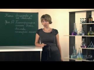 Химия. 8 класс. Урок 50. Классификация кислот. Особые свойства некоторых кислот.