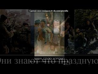 «Армейские демотиваторы!)» под музыку Сборник Хиты под гитару, шансон (Армейские песни) 2007 - Здравствуй,мама. Picrolla