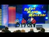 КВН 2012 Кубок Мэра Москвы - Блатной рэп