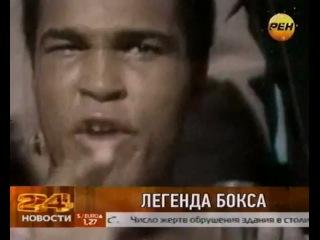 Мухаммед Али - легенда бокса (2012)