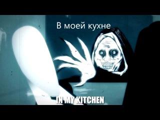 Слендер vs Нежелательный гость ANIMEME Rap battles Slender vs Unwanted House Guest перевод