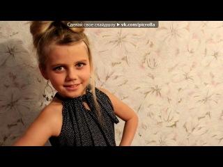 «фотки!» под музыку Катя Самбук - Я королева. Picrolla