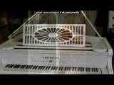 «С моей стены» под музыку Армянская мелодия - из сериала djvar aprust. Picrolla