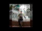 «Мое Личное» под музыку Клубные Миксы на Русских Исполнителей - Уходи (DJ Rinat Dance Remix). Picrolla