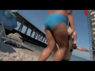 Классный летний розыгрыш на пляже с пошлым подтекстом