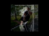 «даша и федя» под музыку Гоша Матарадзе - имя любовь (скачать альбом mataradze.ru ). Picrolla